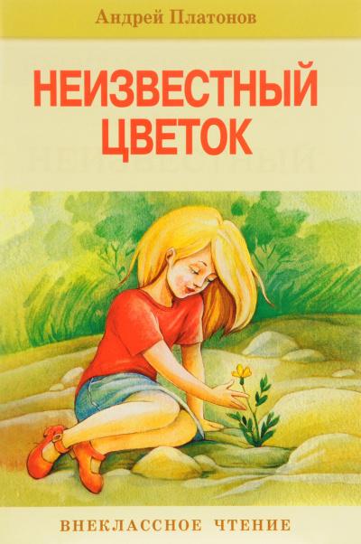 Платонов Андрей - Неизвестный цветок