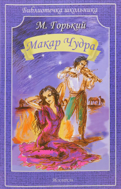 Горький Максим - Макар Чудра