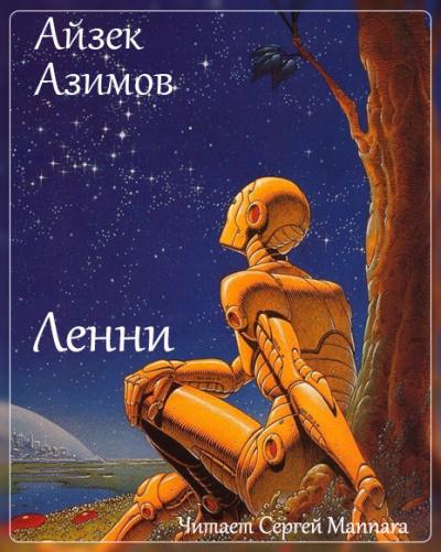 Азимов Айзек - Ленни
