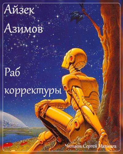 Азимов Айзек - Раб корректуры