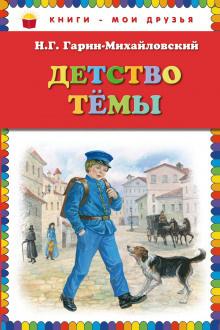 Гарин-Михайловский Николай - Детство Тёмы