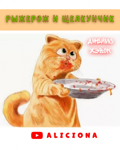 Хэвок Джеймс - РЫЖЕРОЖ И ЩЕЛКУНЧИК