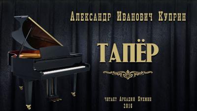 Куприн Александр - Тапёр