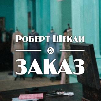 Шекли Роберт - Заказ