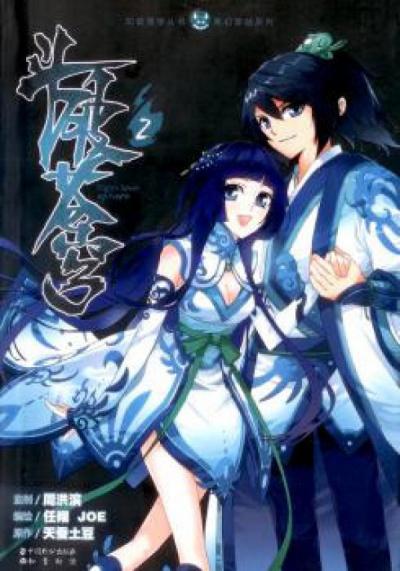 Li Hu - Расколотая битвой синева небес 1
