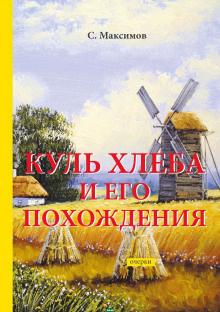 Максимов Сергей - Куль хлеба и его похождения