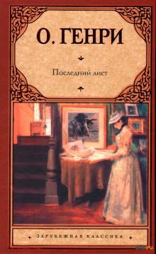 О. Генри - Последний лист