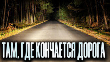 Новгородов Олег - Там, где кончается дорога
