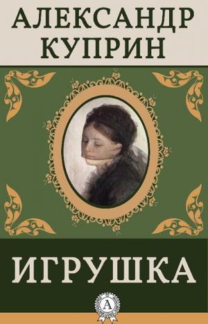 Куприн Александр - Игрушка
