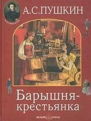 Пушкин Александр - Барышня-крестьянка