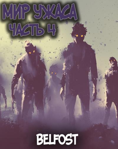 Ao Bi Ye - Мир ужаса 4