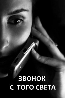 Маслов Валерий - Звонок с того света