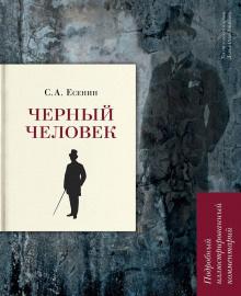 Есенин Сергей - Чёрный человек