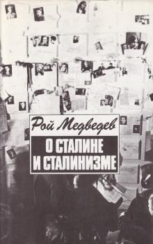 Медведев Рой - О Сталине и сталинизме