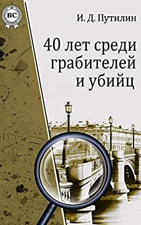 Путилин Иван - Черти Парголовского шоссе