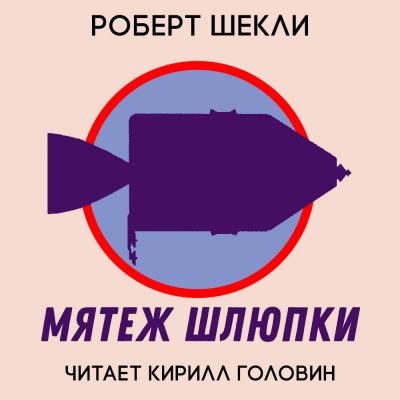 Шекли Роберт - Мятеж шлюпки