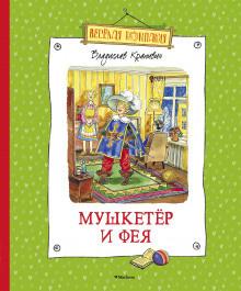 Крапивин Владислав - Мушкетёр и Фея