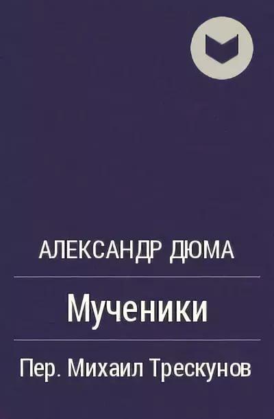 Дюма Александр - Мученики