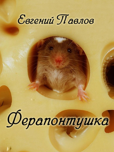 Павлов Евгений - Ферапонтушка