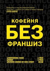 Кофейня безфраншиз. Руководство по открытию уникальнойкофейни - Ирина Ускова