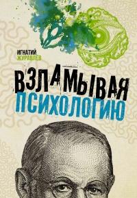 Взламывая психологию - Игнатий Журавлев