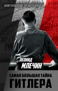 Самая большая тайна Гитлера - Леонид Млечин