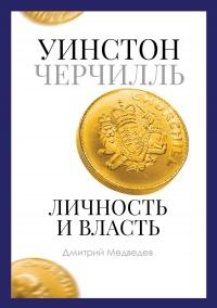 Уинстон Черчилль. Личность и власть. 1939–1965 - Дмитрий Медведев