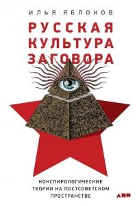 Русская культура заговора - Илья Яблоков