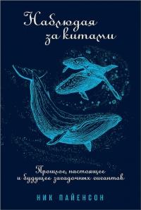 Наблюдая за китами - Ник Пайенсон