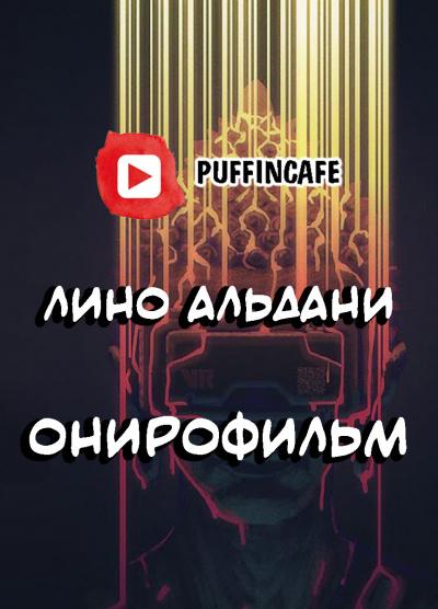Альдани Лино - Онирофильм