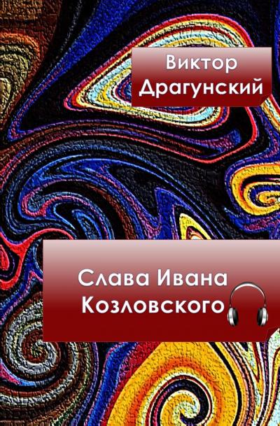 Драгунский Виктор - Слава Ивана Козловского
