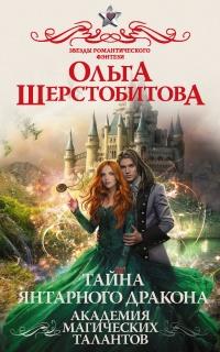 Академия Магических Талантов. Тайна янтарного дракона - Ольга Шерстобитова