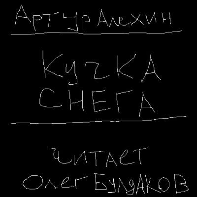 Алехин Артур - Кучка снега