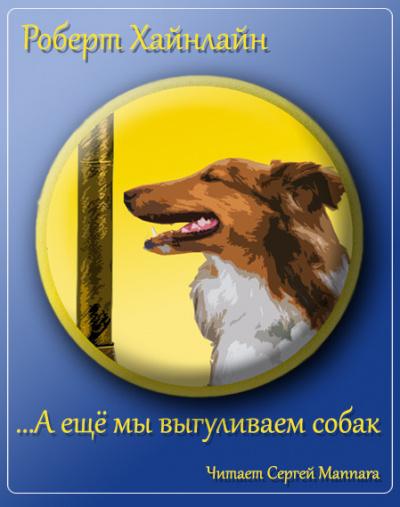 Хайнлайн Роберт - А еще мы выгуливаем собак