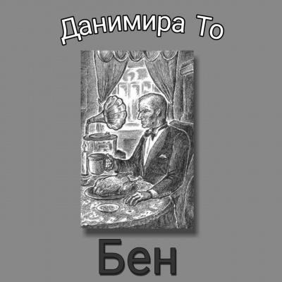 Данимира То (Натт Харрис) - Бен