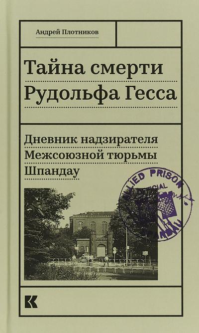 Плотников Андрей - Тайна смерти Рудольфа Гесса. Дневник надзирателя