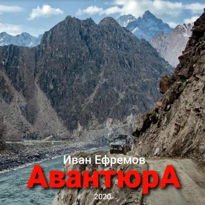 Ефремов Иван - Авантюра