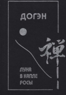 Догэн - Луна в капле росы