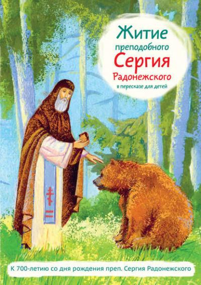 Ткаченко Александр - Житие преподобного Сергия Радонежского в пересказе для детей