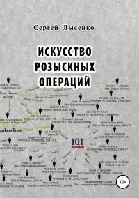 Искусство розыскных операций - Сергей Лысенко