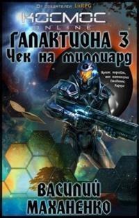 Галактиона. Чек на миллиард - Василий Маханенко