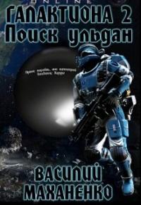 Галактиона. Поиск Ульдан - Василий Маханенко