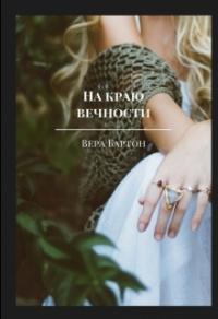 На краю вечности - Вера Бартон