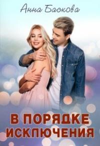 В порядке исключения - Анна Баскова