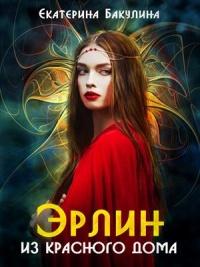 Эрлин из Красного Дома. Книга 1 - Екатерина Бакулина