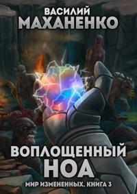 Воплощенный ноа - Василий Маханенко