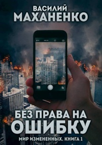 Без права на ошибку - Василий Маханенко