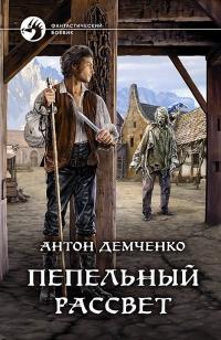 Пепельный рассвет - Антон Демченко