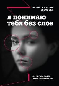 Я понимаю тебя без слов. Как читать людей по жестам и мимике - Патрик Везовски
