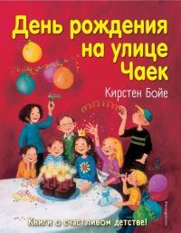 День рождения на улице Чаек - Кирстен Бойе